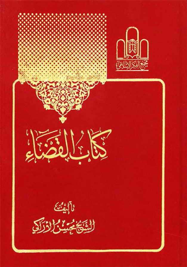 کتاب القضاء - الشيخ محسن الأراكي