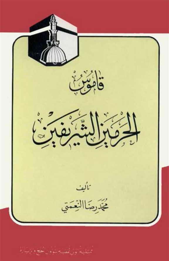 قاموس الحرمین الشریفین - محمد رضا النعمتي