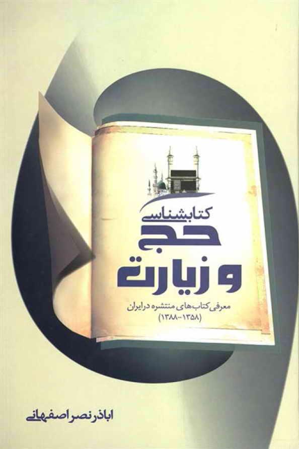 کتابشناسی حج و زیارت - أبا ذر نصر اصفهاني
