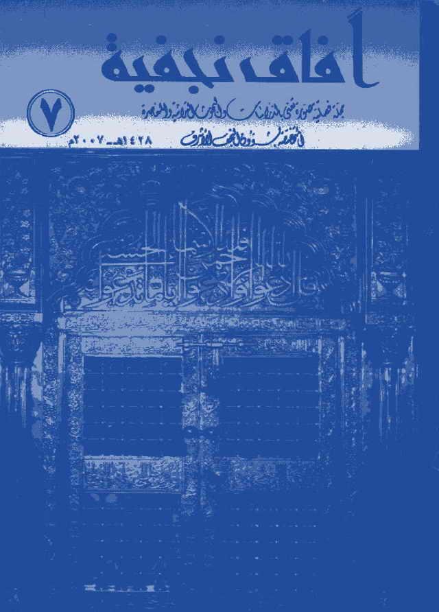 مجلة آفاق نجفية (العدد 7) - السنة الثانية 1428 هجرية