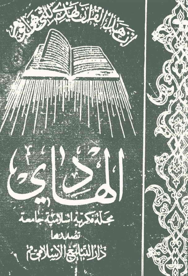 مجلة الهادي - أعداد السنة السادسة