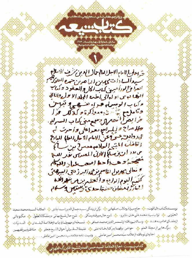 مجلة كتاب شيعة (عربي و فارسي) - العدد 1