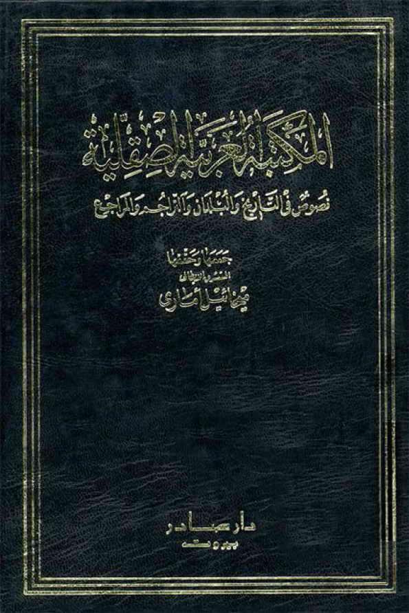 المکتبة العربية الصقلية - المستشرق ميخائيل اماري