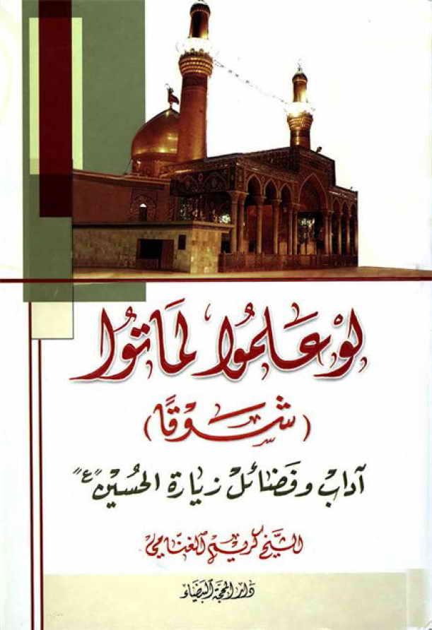 لو علموا لماتوا شوقاً - آداب و فضائل زيارة الحسين (ع) - الشيخ كريم الغنامي