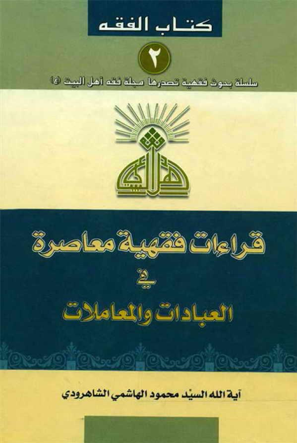 قراءات فقهیة معاصرة في العبادات و المعاملات - السيد محمود الهاشمي الشاهرودي