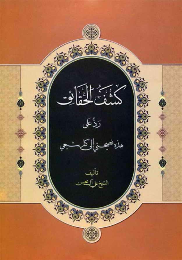 کشف الحقائق - الشيخ علي آل محسن