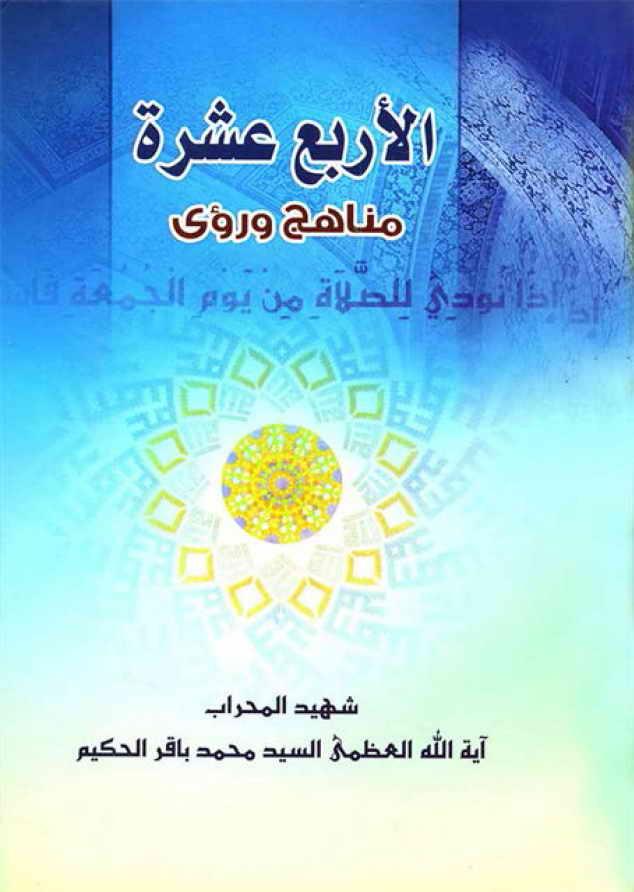 الأربع عشرة (مناهج و رؤى) - الشيخ محمد باقر الحكيم