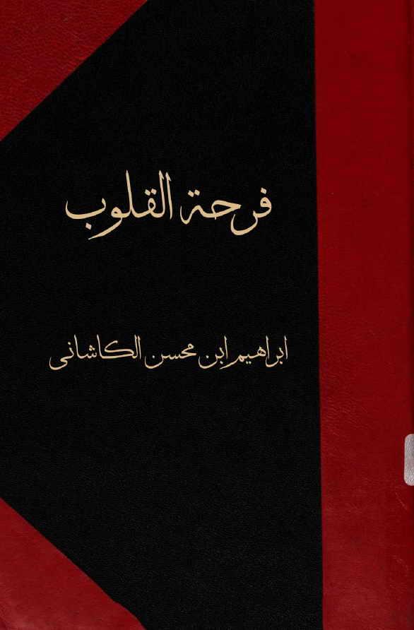 فرحة القلوب (طبع سنة 1913 م) - ابراهيم ابن محسن الكاشاني