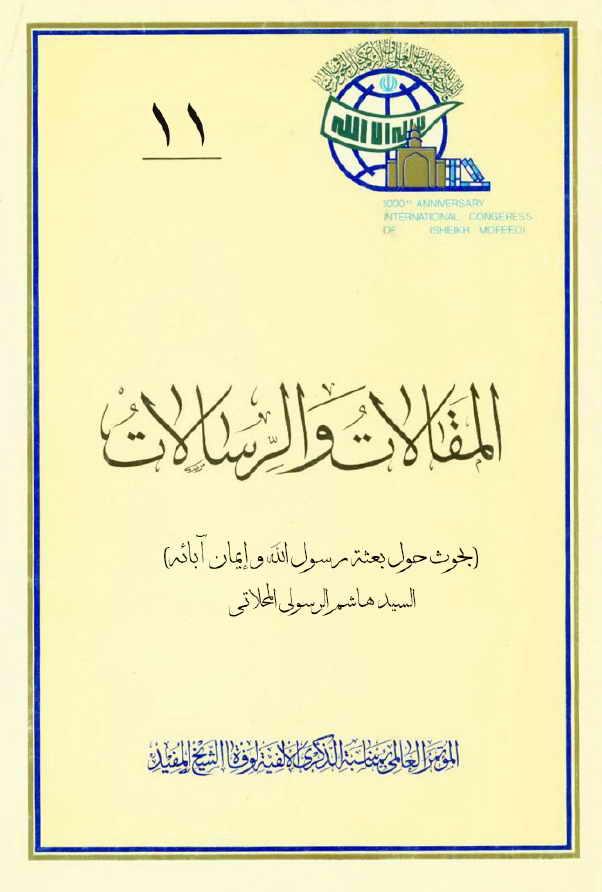 مجموعة المقالات و الرسالات - مؤتمر الشيخ المفيد - (مقالات من 11 الى 17)