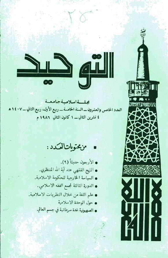مجلة التوحيد (منظمة الإعلام الإسلامي) - أعداد السنتين الرابعة و الخامسة