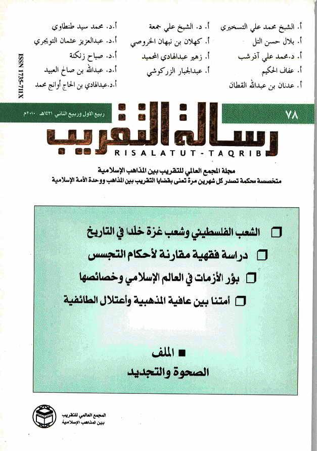 مجلة رسالة التقريب - أعداد السنوات 1431 - 1435