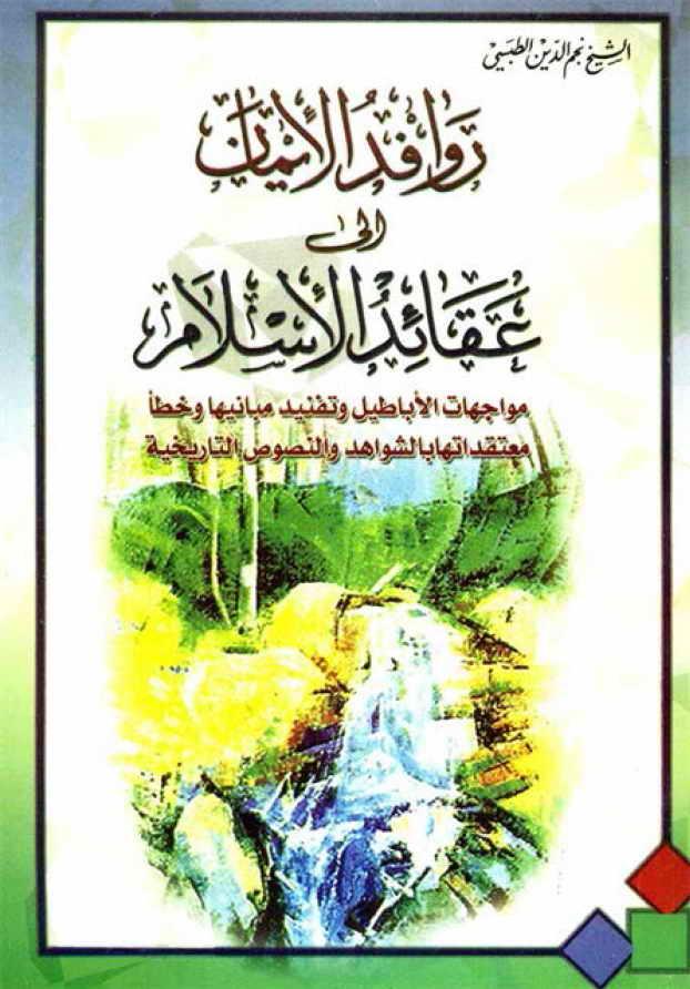 روافد الإیمان إلی عقائد الإسلام - الشيخ نجم الدين الطبسي