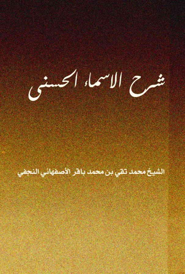 شرح الأسماء الحسنى (طبع 1878 - 1879م)  - الشيخ محمد تقي بن محمد باقر الأصفهاني النجفي