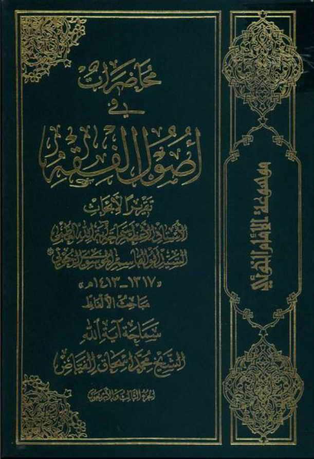 محاضرات في أصول الفقه (تقريرات أبحاث السيد الخوئي) - الشيخ إسحاق الفيّاض - 4 مجلدات