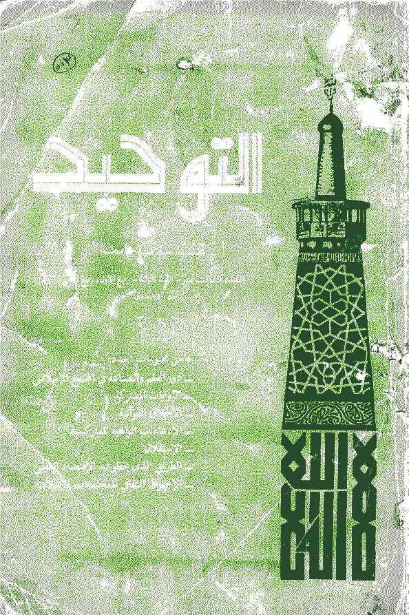 مجلة التوحيد (منظمة الإعلام الإسلامي) - أعداد السنتين الثانية و الثالثة