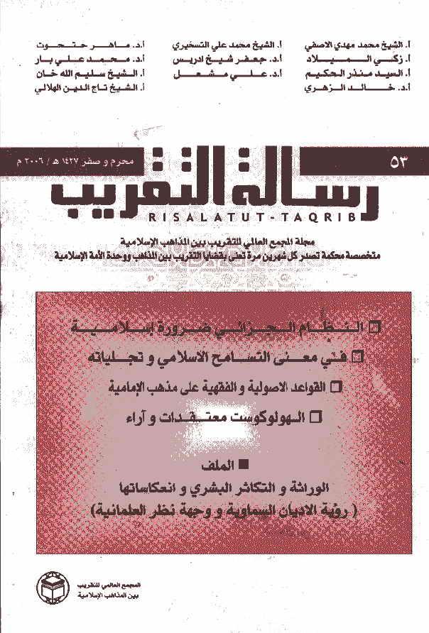 مجلة رسالة التقريب - أعداد السنوات 1427 - 1430