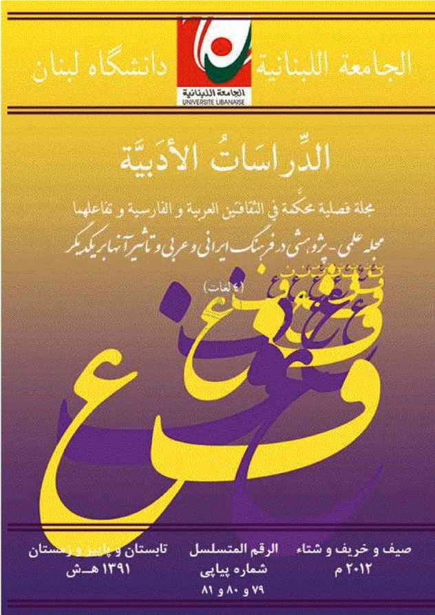 مجلة الدراسات الأدبية - أعداد السنوات 2009 - 2012