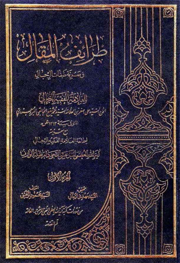 طرائف المقال في معرفة طبقات الرجال - السيد علي أصغر الجابلقي - مجلدين
