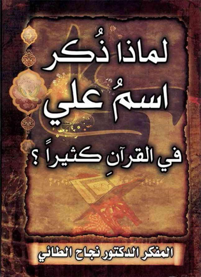 لماذا ذکر إسم عليّ في القرآن کثيرا؟ - الدكتور نجاح الطائي
