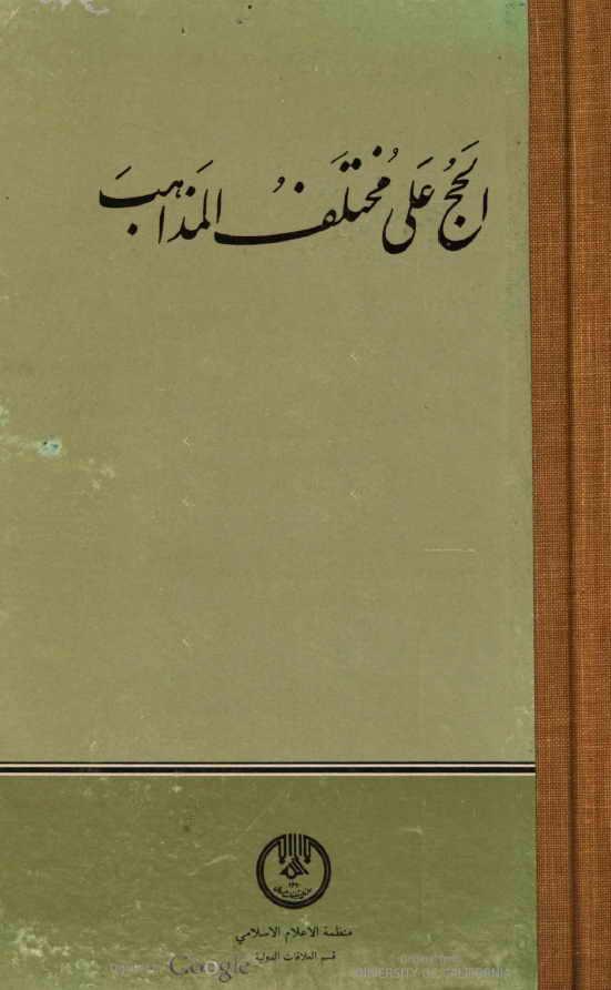 الحجّ على مختلف المذاهب - الشيخ محمد جواد مغنية