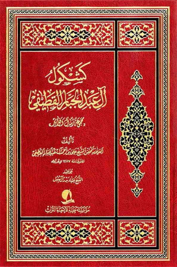 کشکول آل عبد الجبار القطیفي (مجموعة رسائل و فوائد) - الشيخ علي بن أحمد آل عبد الجبّار القطيفي