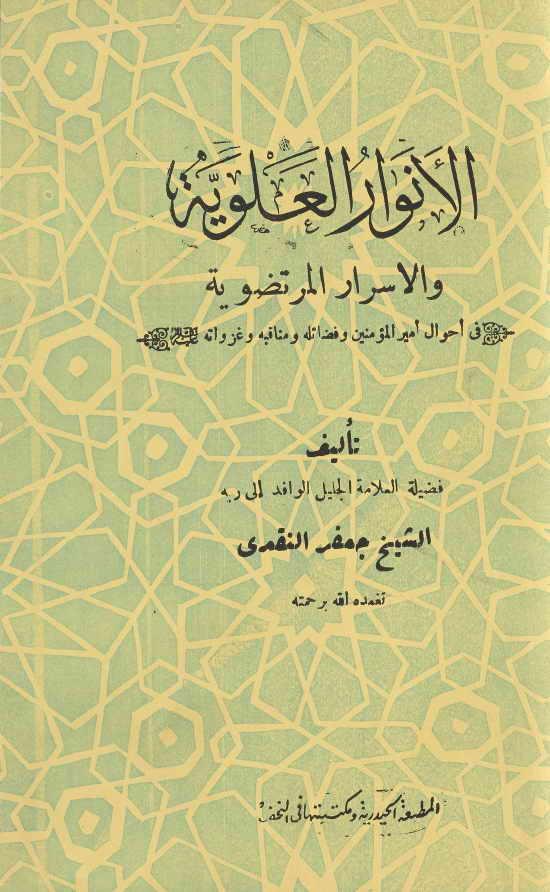 الأنوار العلوية و الأسرار المرتضوية (المطبعة الحيدرية) - الشيخ جعفر النقدي