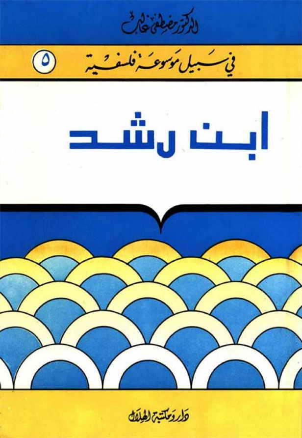 إبن رشد (الشعاع الأخير) - خليل شرف الدين