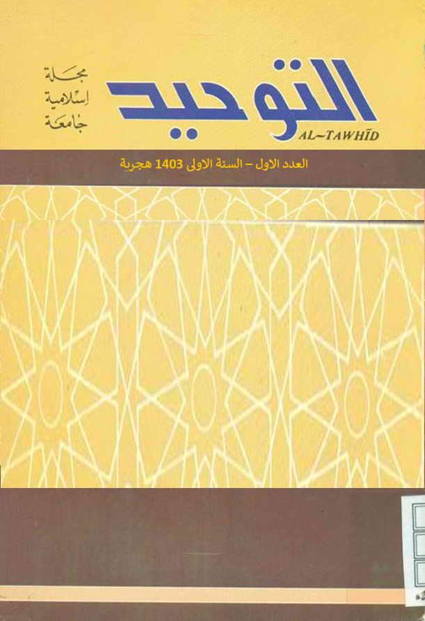 مجلة التوحيد (منظمة الإعلام الإسلامي) - أعداد السنة الأولى