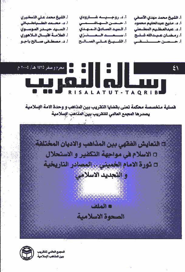 مجلة رسالة التقريب - أعداد السنوات 1425 - 1426