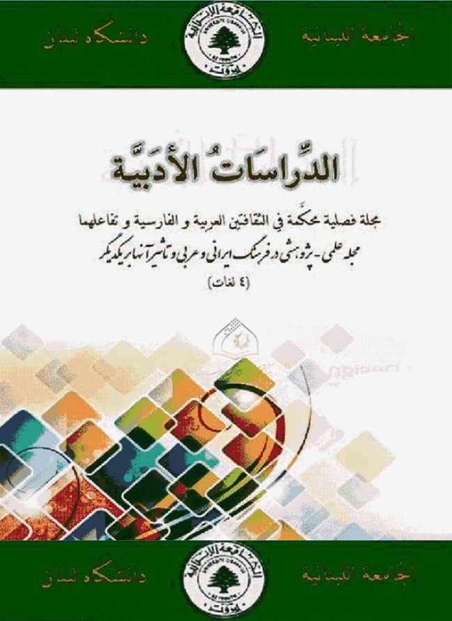 مجلة الدراسات الأدبية - أعداد السنوات 6 و 7 و 8 و 9