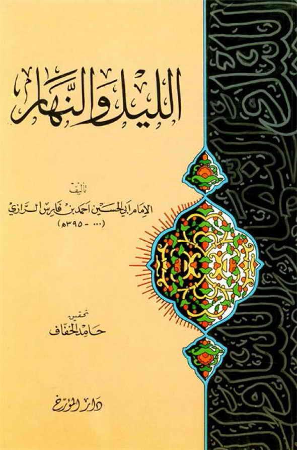 الليل و النهار - ابي الحسين أحمد بن فارس الرازي