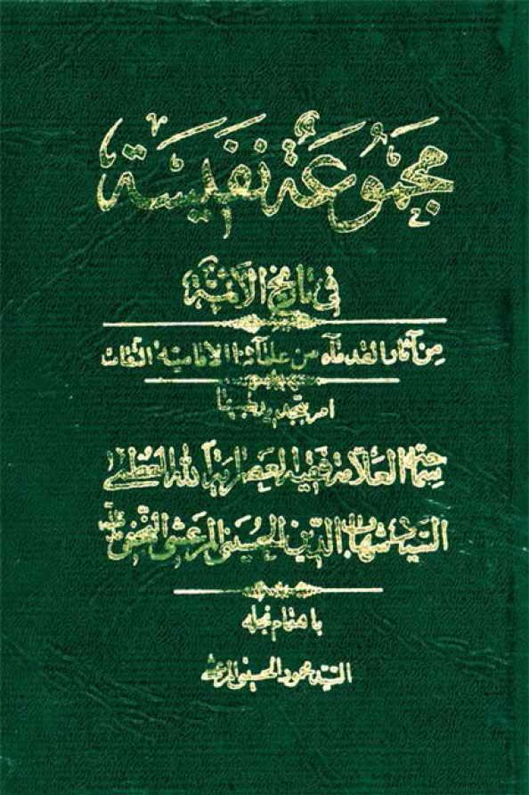 مجموعة نفيسة في تاريخ الائمة من آثار القدماء من علمائنا الإمامية الثقات - عدد من علماء الشيعة