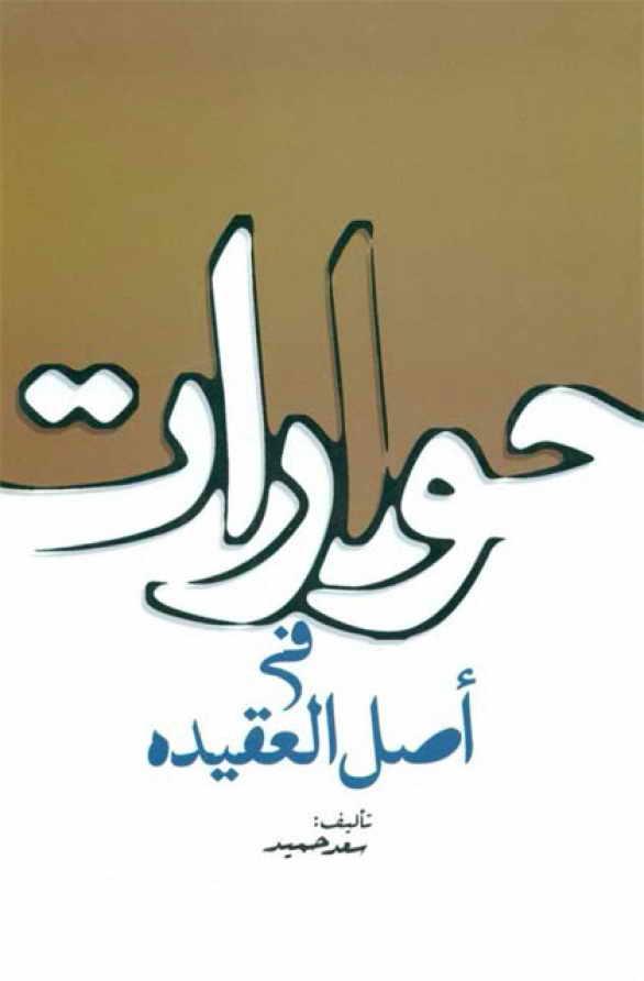 حوارات في أصل العقیدة - سعد حميد