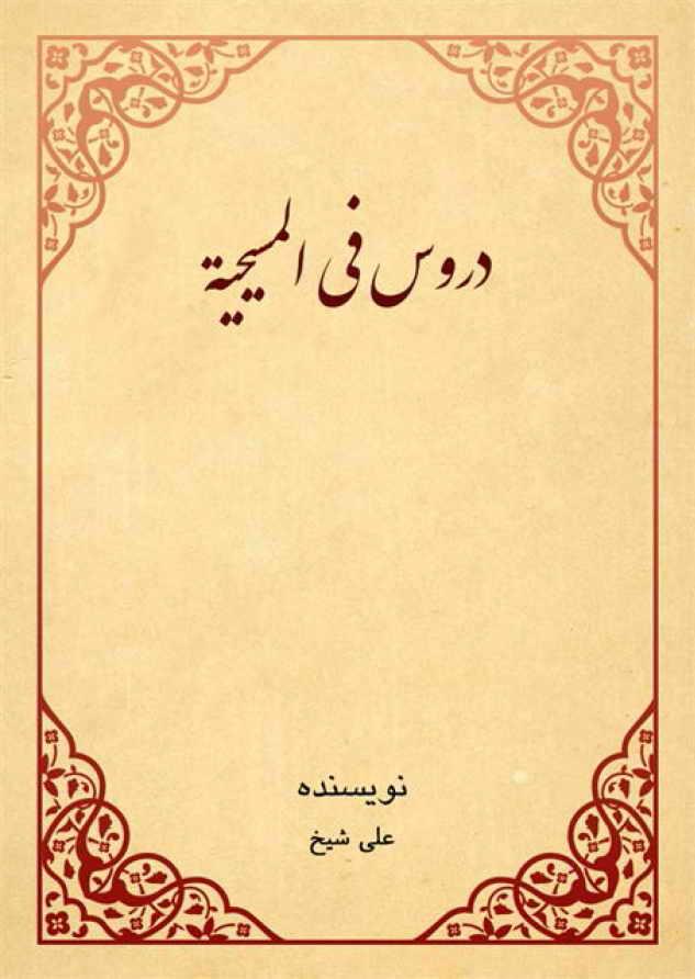 دروس في المسیحیة - علي الشيخ