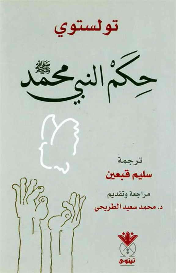 حکم النبي محمد (صلی الله علیه و آله و سلم) - تولتسوي
