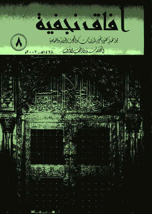 مجلة آفاق نجفية (العدد 8) - السنة الثانية 1428 هجرية