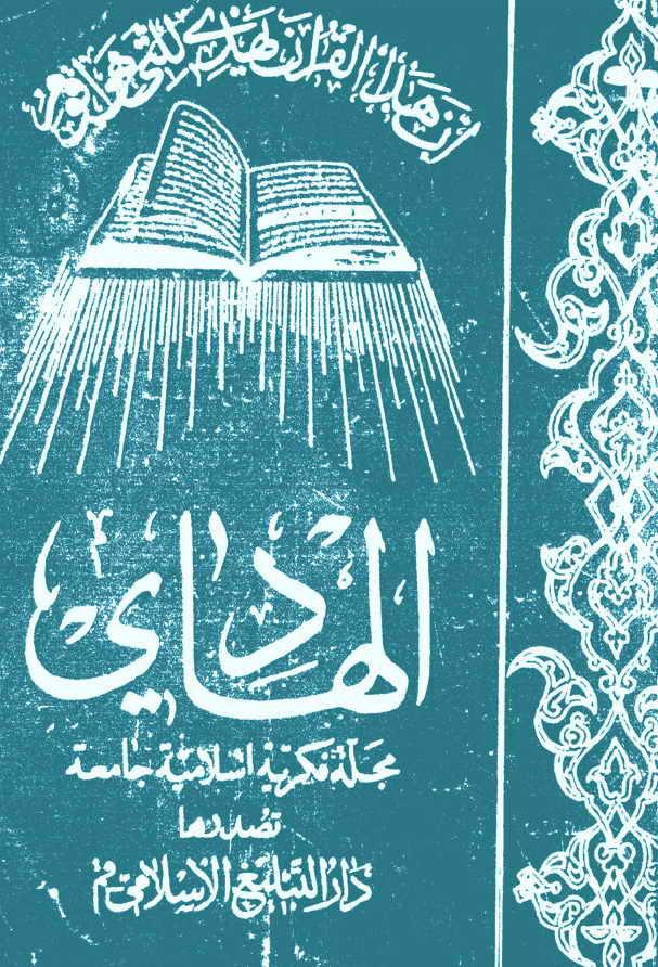 مجلة الهادي - أعداد السنة السابعة