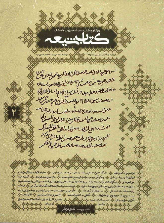 مجلة كتاب شيعة (عربي و فارسي) - العدد 2