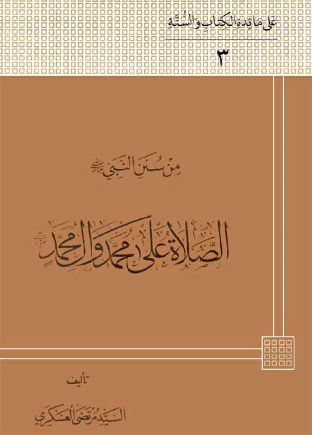 من سنن النبي (ص) الصلاة علی محمد و آل محمد - السيد مرتضى العسكري