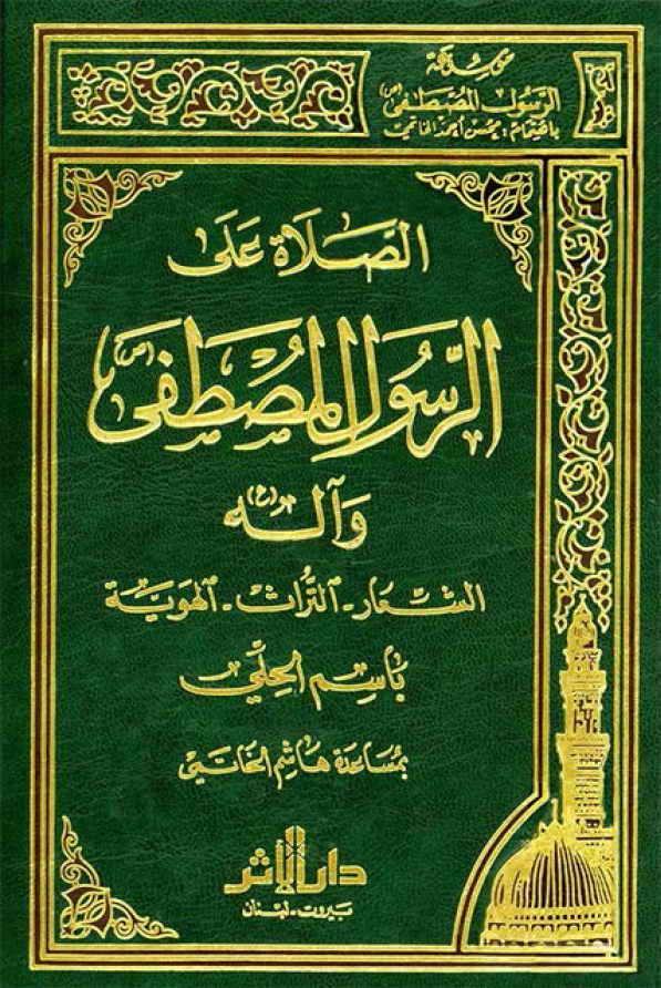 الصلاة علی الرسول المصطفی و آله (ع) (الشعار - التراث - الهویة) - باسم الحلّي