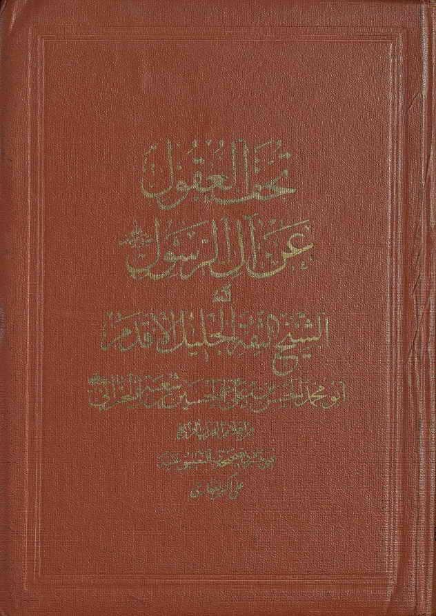 تحف العقول عن آل الرسول (ص) - ابي محمد الحسن بن علي بن الحسين بن شعبة الحرّاني