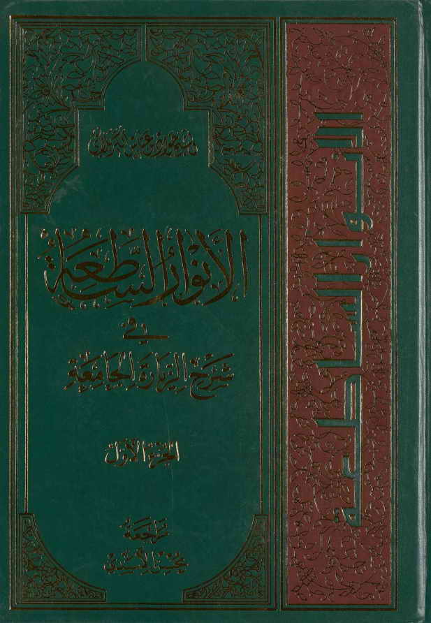 الأنوار السّاطعة في شرح الزّيارة الجامعة - الشيخ جواد بن عبّاس الكربلائي - 5 مجلدات