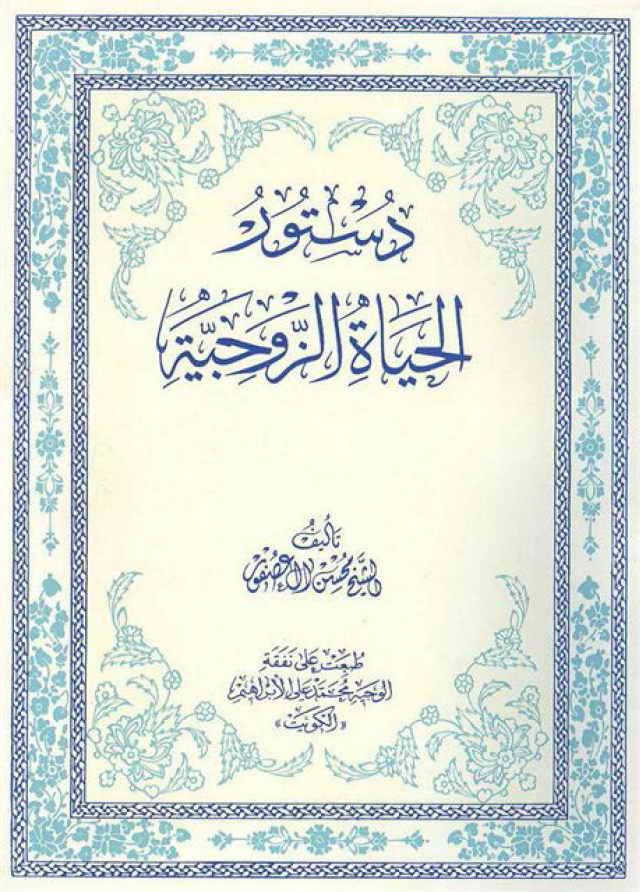 دستور الحیاة الزوجیة - الشيخ محسن آل عصفور