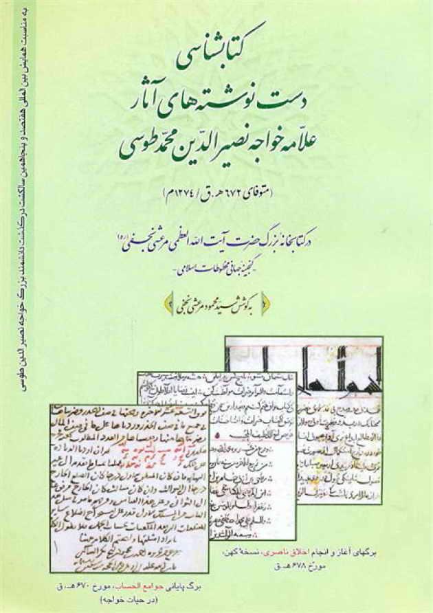 کتابشناسی دست نوشته های آثار علامه خواجه نصیر الدین محمد طوسی - السيد محمود المرعشي
