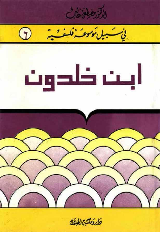 إبن خلدون - الدكتور مصطفى غالب