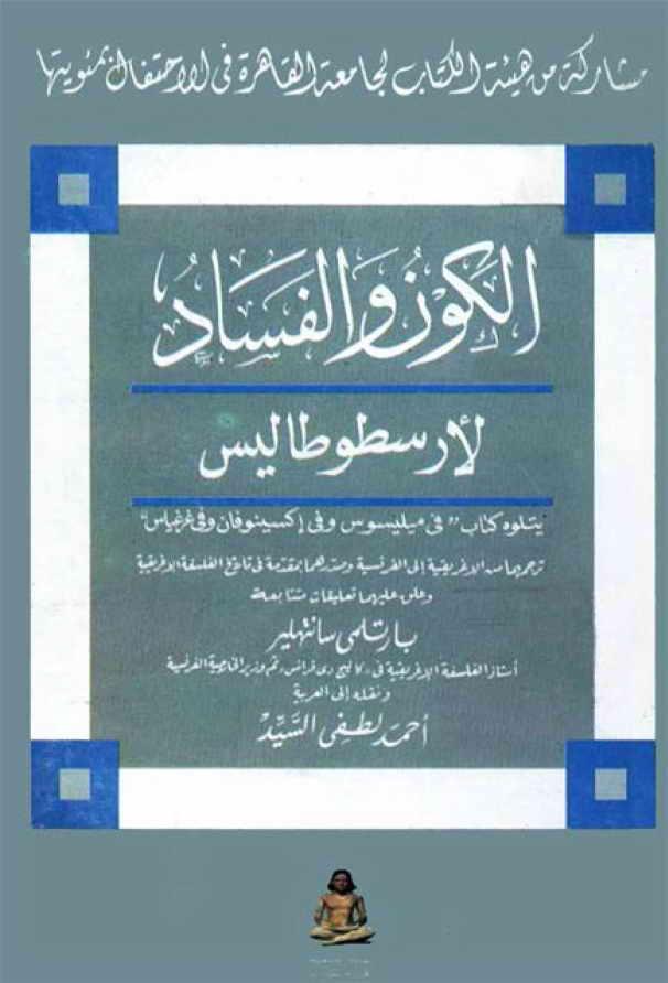 الکون و الفساد (أرسطوطاليس) - نقله الى العربية أحمد لطفي السيد