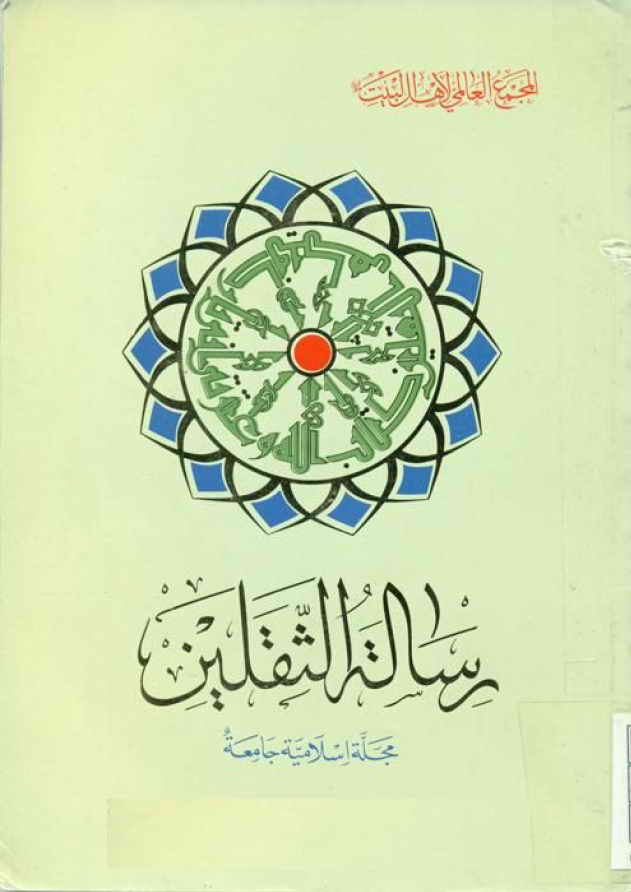 مجلة رسالة الثقلين - أعداد السنوات 16 و 17 و 18 و 19
