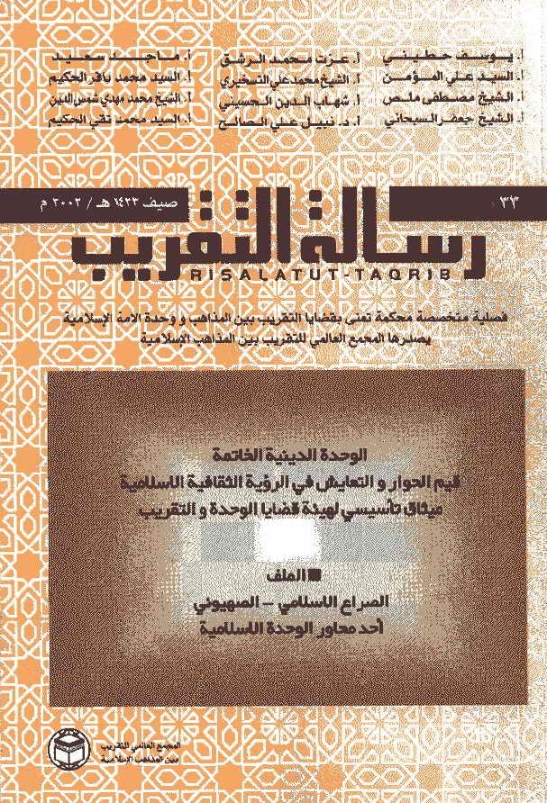 مجلة رسالة التقريب - أعداد السنوات 1421 - 1424