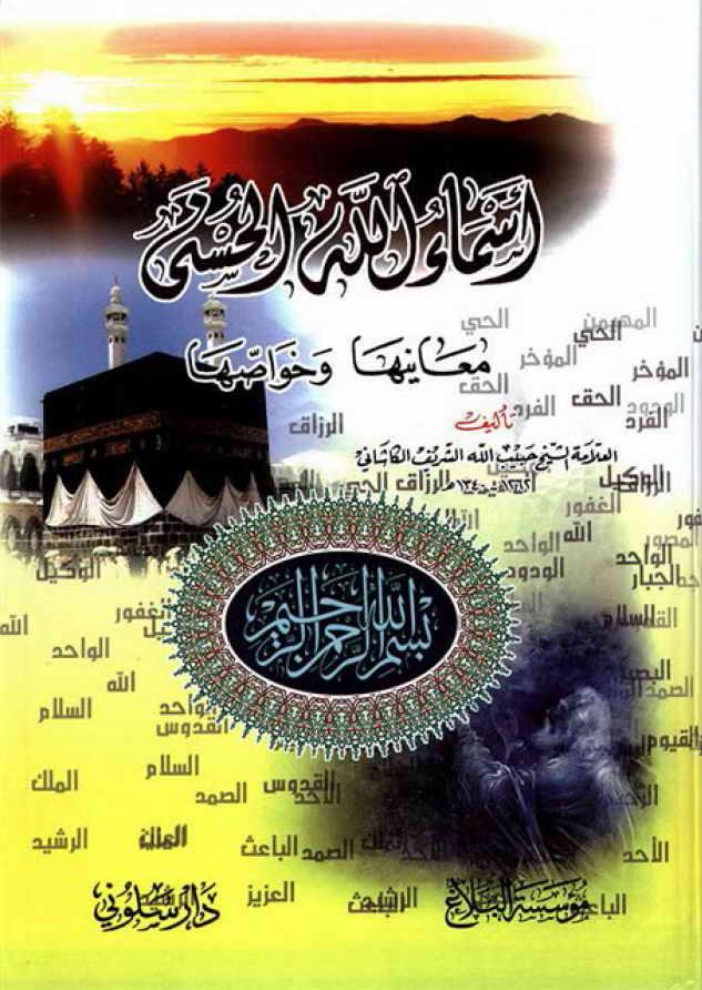 أسماء الله الحسنی (معانیها و خواصّها) - الشيخ حبيب الله الشريف الكاشاني