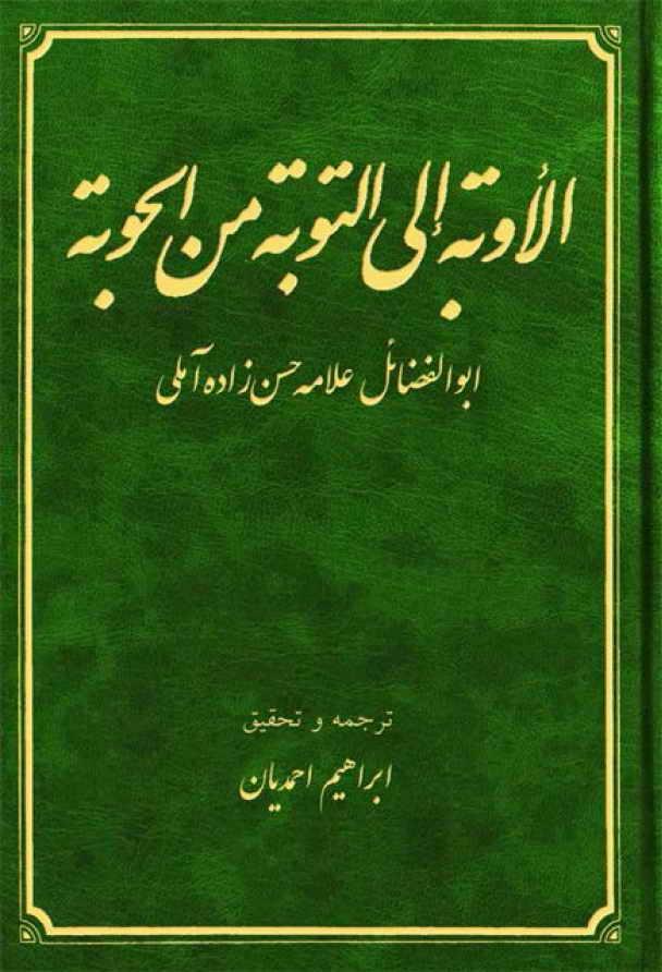 الأوبة إلی التوبة من الحوبة - الشيخ حسن زاده آملي